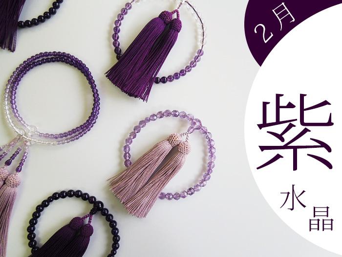 2月・紫水晶