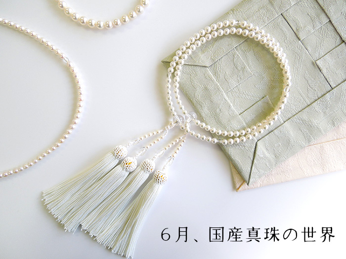 真珠の数珠