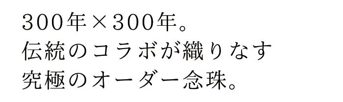 300年の技と技