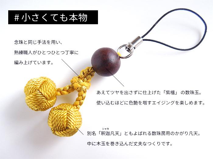 数珠の素材
